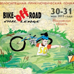 Bike-off-road 2015