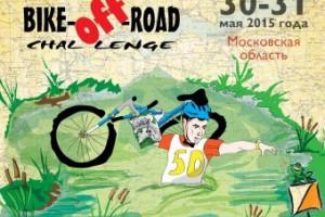 Bike-off-road 2015