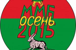 Чистый ММБ2015