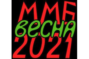 Снаряжение для ММБ весна 2021